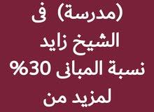 قطعه ارض للبيع تخصيص تعليمي في الشيخ زايد