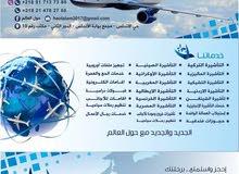 إتمام اجرءات العمالة ودخول الاجانب لليبيا