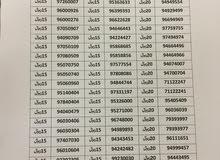 مجموعه ارقام عمانتل 2