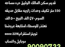 للبيع بيت في الشامية و عقارات اخرى