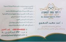مكتب د. أحمد سعيد الجهوري للمحاماة والإستشارات القانونية