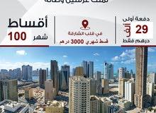 تملك شقة غرفتين وصالة في قلب الشارقة بدفعة أولى 29 ألف درهم أقساط تبدأ من 3000 درهم لغاية 100 شهر