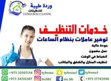 وردة طيبة للتنظيفات ( اول مكتب خدم الساعات في البحرين )