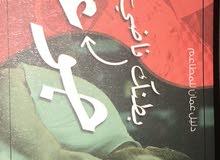 للبيع كتاب مطاعم عمان