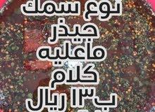 ::::للبيع مالح :::