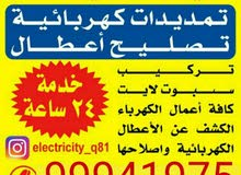 فني كهربائي منازل لتمديدات والصيانه الكهربائيه خدمات 24 ساعه جميع مناطق الكويت