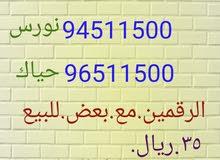ارقام هواتف متشابهة ومميزه