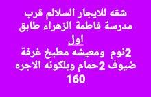 شقه للايجار بمنطقه السلالم بالسلط