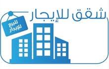 شقه لايجار حي الحسين