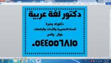 دكتور في اللغة العربية
