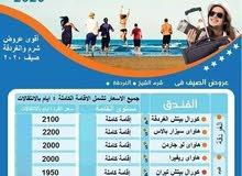رحلات شرم الشيخ والغردقة صيف 2020