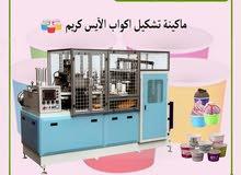 ماكينة تصنيع اكواب الايس كريم