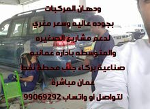 ...ورشة إصلاح وسمكرة ودهان ... الدعم المشاريع العمانيون