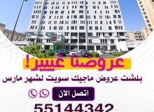 للايجار شقة او غرفة او استديو او شقق فندقية باطلالة بحرية وعروض ممتازة للعائلات والشركات