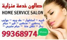 Ladies Salon - صالون خدمة منازل