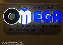 وكالة أوميجا الخبر للدعاية والإعلان
