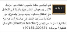 معلمة تأسيس اطفال و شادو تيتشر ابو ظبي