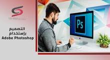 دورة التصميم باستخدام photoshop