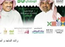2 تذكرة لحفلة راشد الماجد وأصيل أبو بكر 22 سبتمبر الدمام rashid almajid