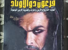 فرعون ذو الاوتاد  كتاب موسوعي تاريخي ممتاز غلاف ممتاز