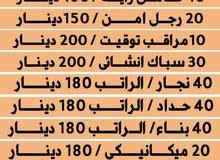 وظائف للكويت