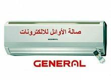 مكيفات GENERAL جنرال 12 بسعر التخفيض = 830 دينار
