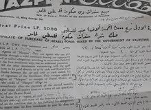 صك دين قديم عام 1942 . مكتوب عليه. ( مصبين) لحكومة فلسطين تابع لحكومه فلسطين انذاك .
