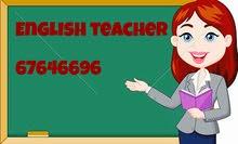 مدرسة أولى لغة انجليزية لتدريس جميع المراحل