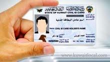 مطلوب شخص لتبديل رخصة سواقة صادرة من مجلس التعاون الخليجي برخصة كويتية