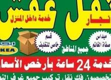 ابو محمود لنقل العفش  فك ونقل وتركيب csru