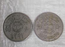 للبيع 50 هللة (نص ريال) عام 1392-1972