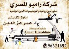 تصليح الأجهزة  الرياضيه بالكويت الفحص 10دينار رقم الواتساب 96621697