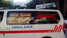 سيارات إسعاف عنايه .توني ليبيا..مع خدمات طبيه