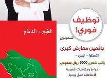 وظائف تسويق ومبيعات للسعوديين والسعوديات واولاد المواطنه