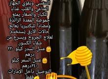 دخون الاماراتي والعسل السدر والسمر الاصلي