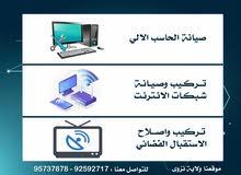 خدمات الصيانة الكمبيوتر وااشبكات