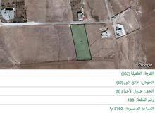 قطعة أرض في مصال للبيع