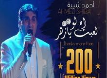 حفل النجم / أحمد شيبة ( اه لو لعبت يا زهر )