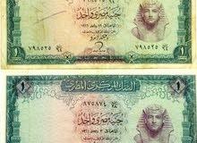 عملات مصرية قديمة