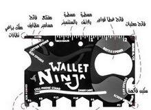 بطاقة نينجا الذكية متددة الاستخدام