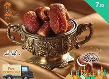 تمر مجهول نخب اول -تمور رمضان