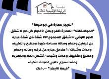 للايجار عمارة في ابو حليفة