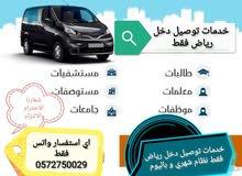 خدمات توصيل دخل رياض