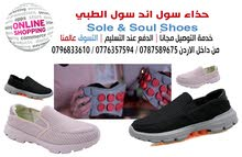 سول اند سول  هو حذاء طبي يعد من أكثر الأحذية الصحية