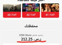 ريسيفر osn plus hd *مع الاشتراك*