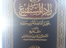 كتاب الشرح المختصر على زاد المستقنع 1/4 للعلامة صالح الفوزان