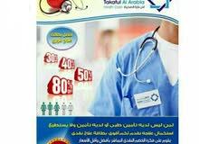 بطاقة علاج تشمل جميع العمليات وبدون موافقة سارع بالعرض