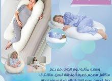 وسادة طبية مخصصة للحامل للنوم والجلوس