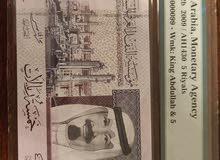 عملة سعودية برقم مميز