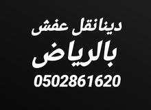 دينانقل عفش بالرياض 0502861620